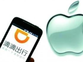 """投资行业新风向标——""""苹果投资滴滴""""意在何处"""